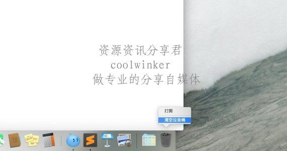 让MacOS垃圾桶自动清理超过30天的文件