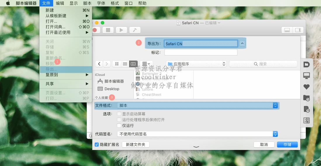 终端命令临时修改 macOS 应用界面语言方法