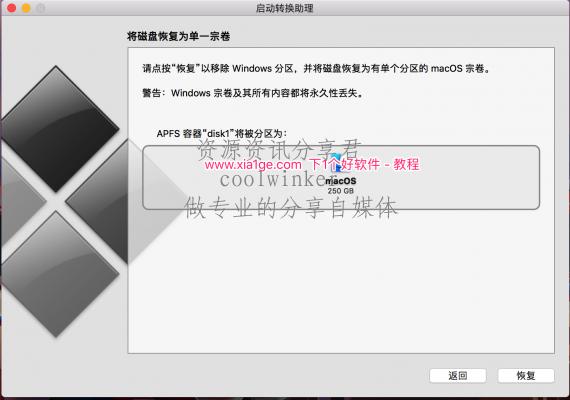 macOS用「启动转换助理」安装 Windows10 双系统教程