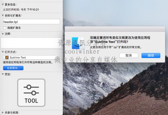 修改macOS打开文件的默认程序步骤