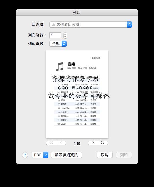 如何统计macOS中「iTunes」媒体库音乐文件数量