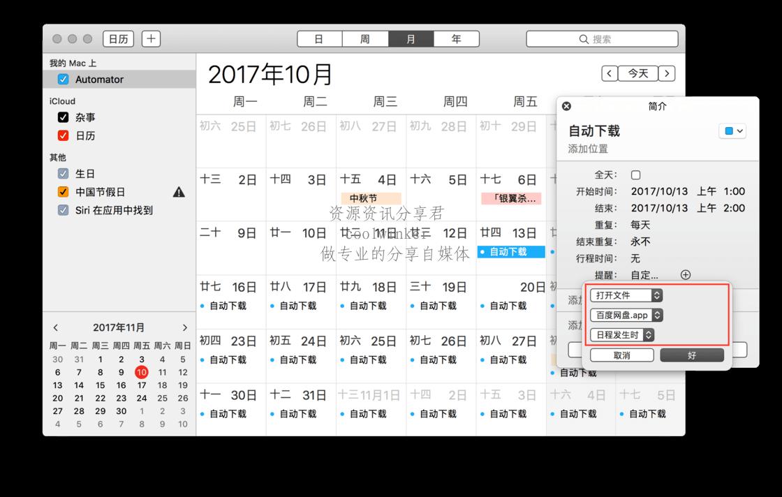 使用「系统日历」计划定时打开 macOS 应用
