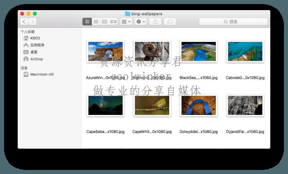 让 macOS 每天自动下载「必应壁纸」方法