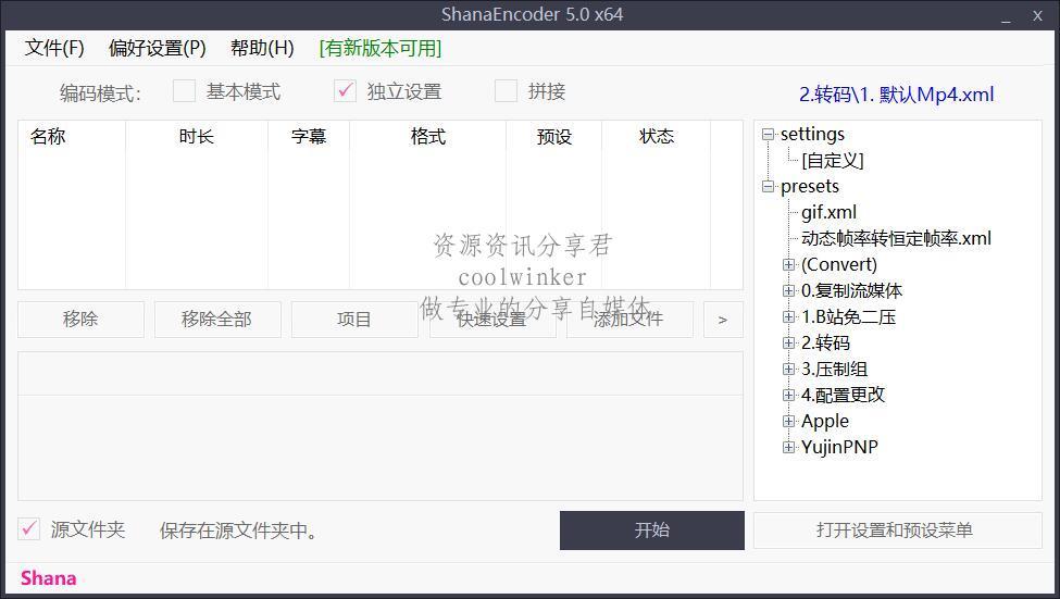 视频压制ShanaEncoder 5.0.1