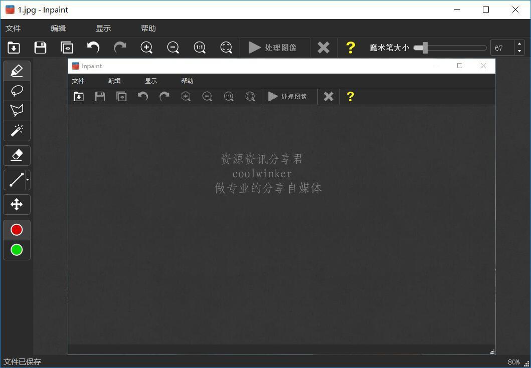图片去水印Inpaint v8.1单文件