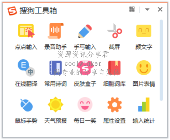 打字必备的软件去广告版(搜狗输入法),你电脑是这个吗?远离广告骚扰