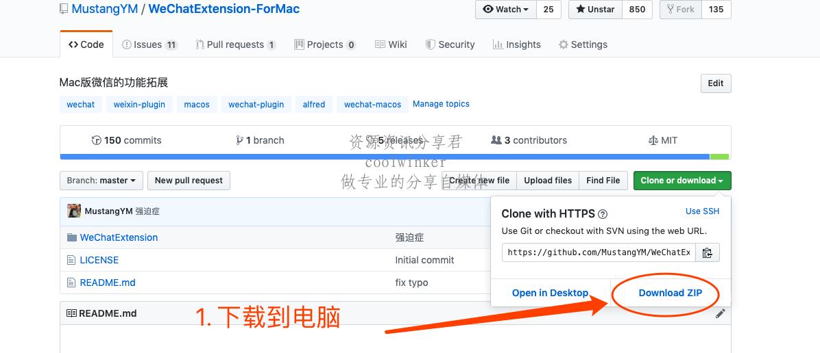Mac版微信拓展功能开源工具WeChatExtension,支持防撤回、多开、屏蔽更新等功能。