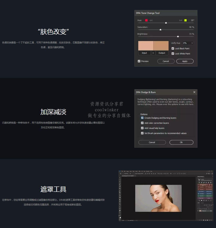 【插件】PS人像美肤磨皮DR5增强版插件中文版