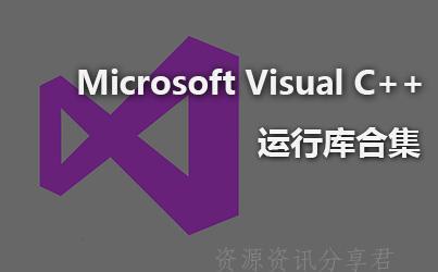 Visual C++(20200317)运行库合集包轻量版