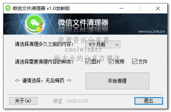 微信文件清理器 v1.0
