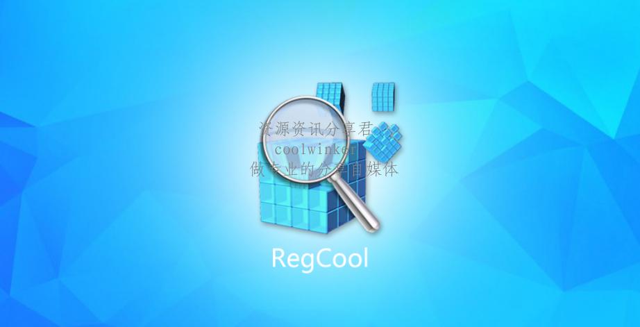 RegCool v1.120 绿色版