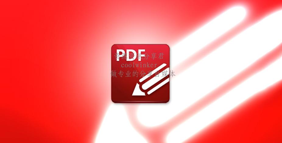 PDF-XChange Editor v8.0.339 绿色版