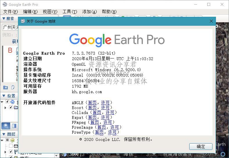 Google地球 v7.3.3.7699 专业绿色版