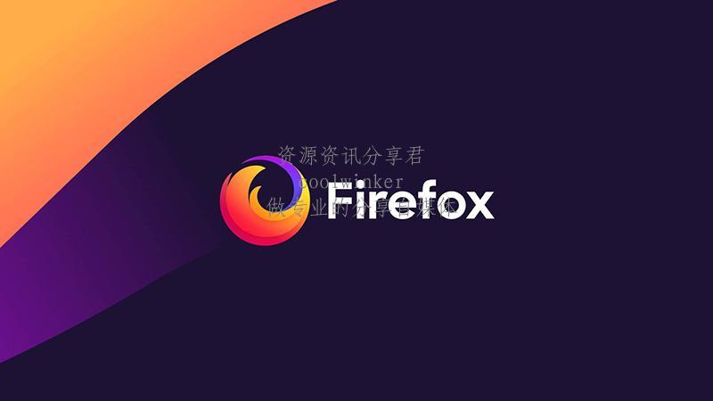 Mozilla Firefox v76.0.1 正式版