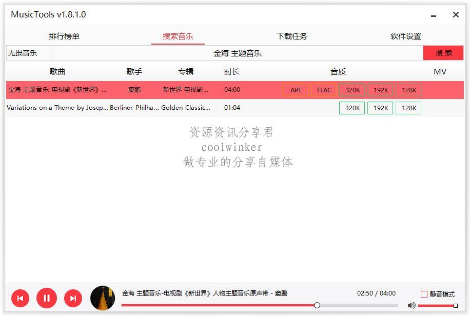 MusicTools v1.8.3 320K APE FLAC 无损音乐下载