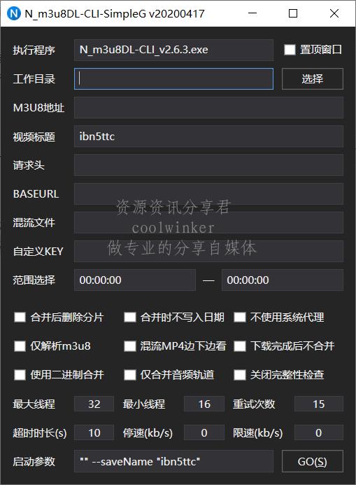 m3u8视频多线程通用下载器