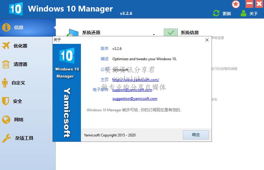 Win10优化软件 Windows 10 Manager v3.2.6.0 绿色特别版