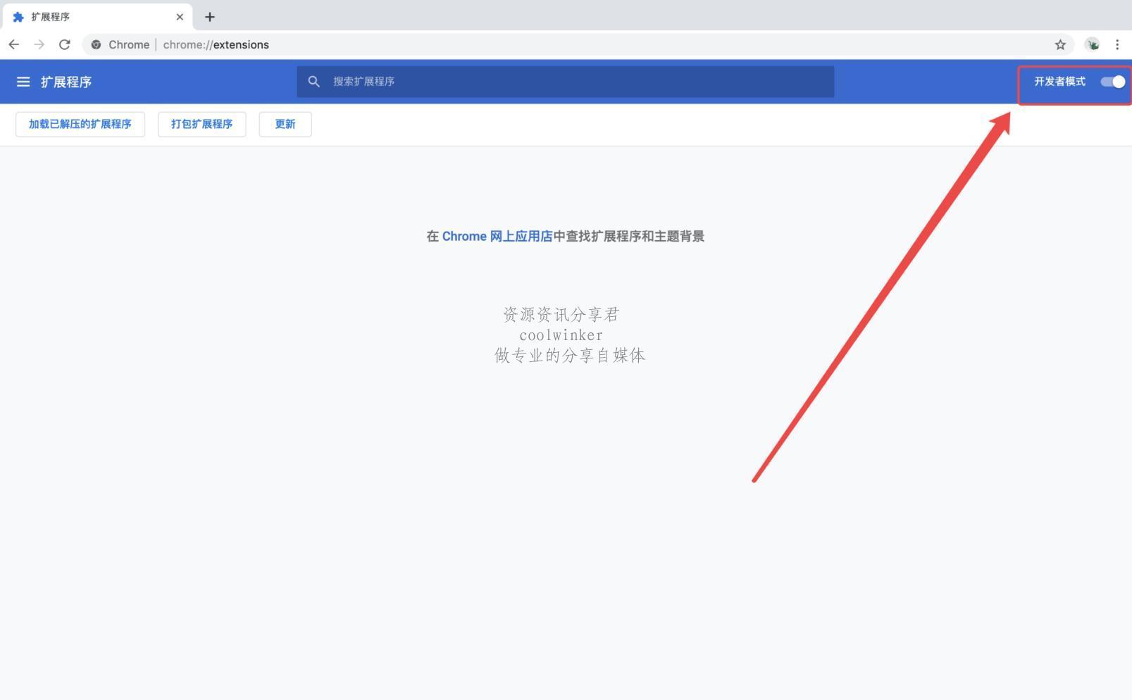 谷歌浏览器Chrome扩展安装说明,如何安装crx文件?