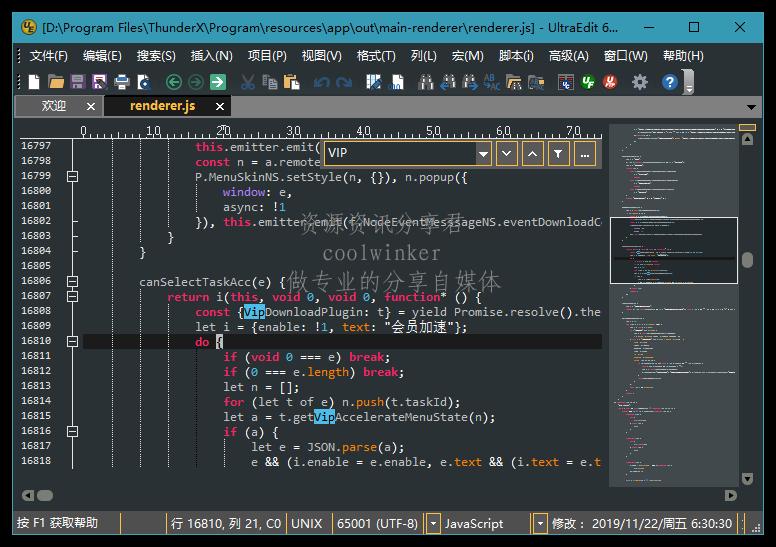 UltraEdit _v27.00.0.22会员版 专业的文本编辑器