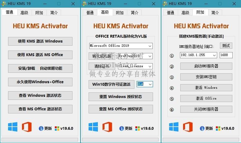 HEU KMS Activator_v19.6.1 激活Windows和Office