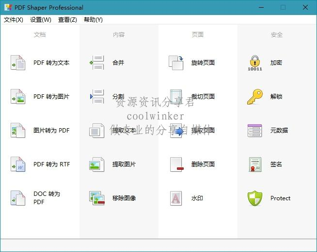 PDF Shaper Professional_v10.0专业版 PDF文档管理工具