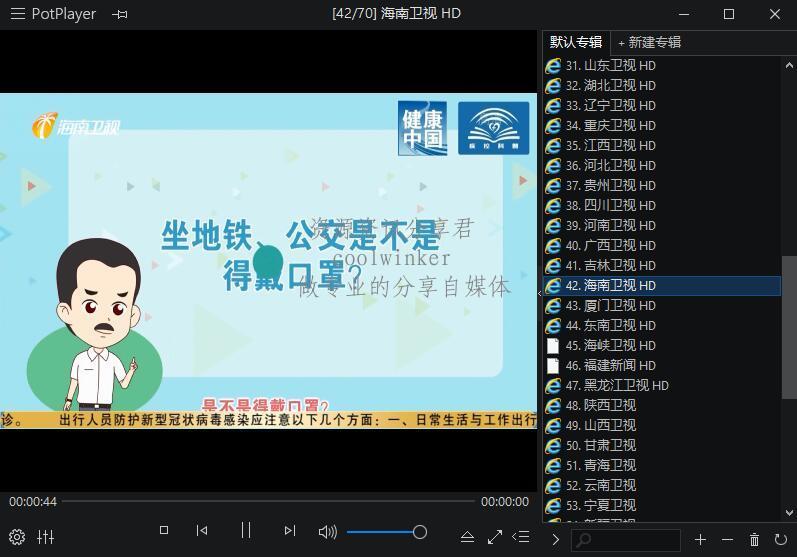 PotPlayer去广告绿色版v1.7.21148 电脑端最强本地播放器