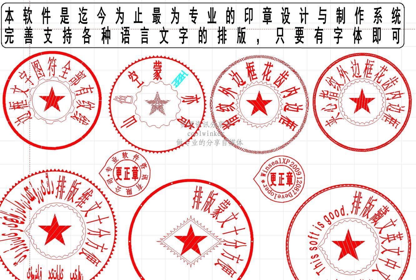 图符设计大师本地版v5.0 专业印章设计工具
