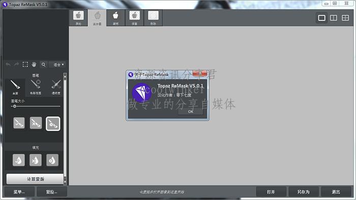 抠图神器Topaz ReMask 5汉化版 附使用教程