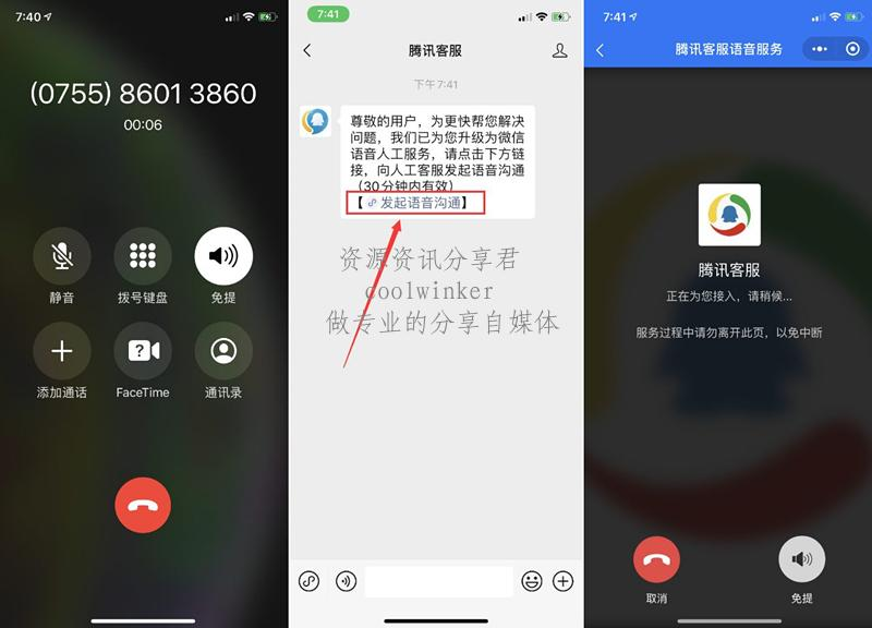 如何联系腾讯人工客服方法,腾讯语音客服电话!