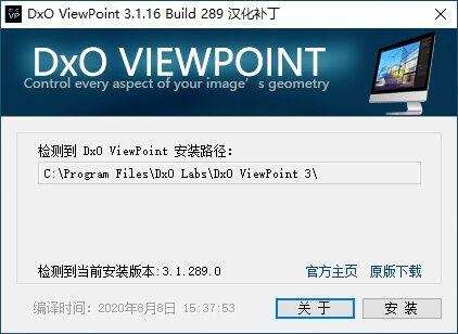 照片比例校正 DxO ViewPoint 3.1.16 Build 289