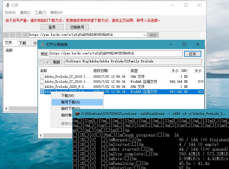 亿寻下载器 v0.1.0139百度网盘免登陆不限速下载