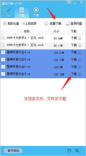 度盘满速下载 雷鸟下载 多资源超线程技术的下载软件 代替 PanDownload 的又一款百度网盘不限速下载工具利器