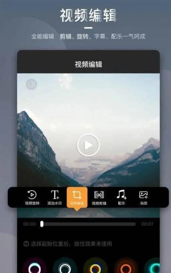 分享几款APP 爱剪辑视频剪辑软件 PicsArt照片编辑软件 聚合影视