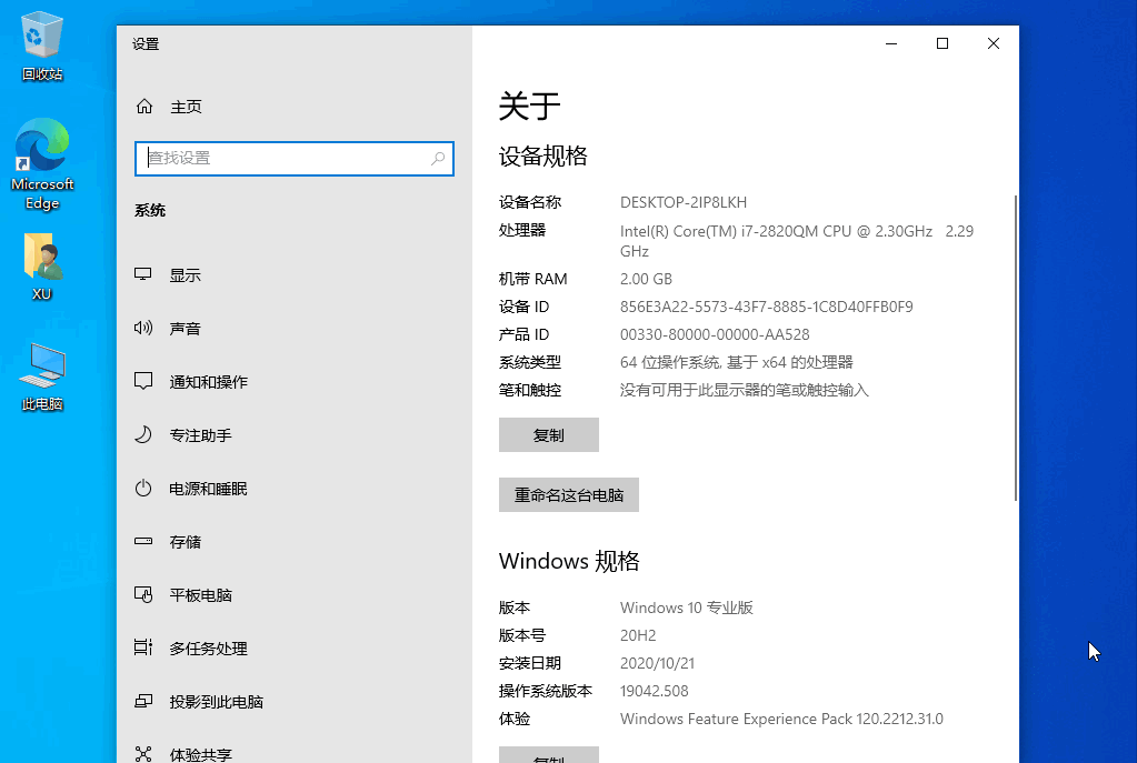 Win10 20H2 RTM发布 微软正式发布Win10 2020年10月更新 全新开始菜单 新版Edge浏览器