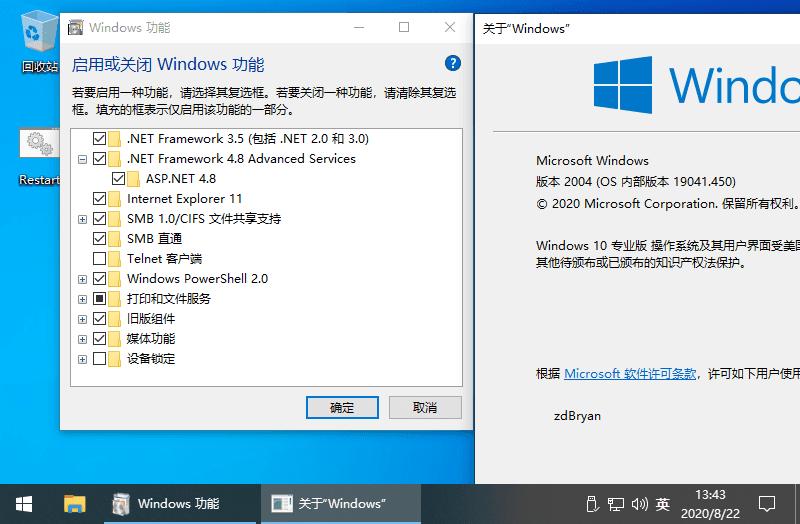 lopatkin改装的最新Windows 10 专业版 2004 简体中文精简版