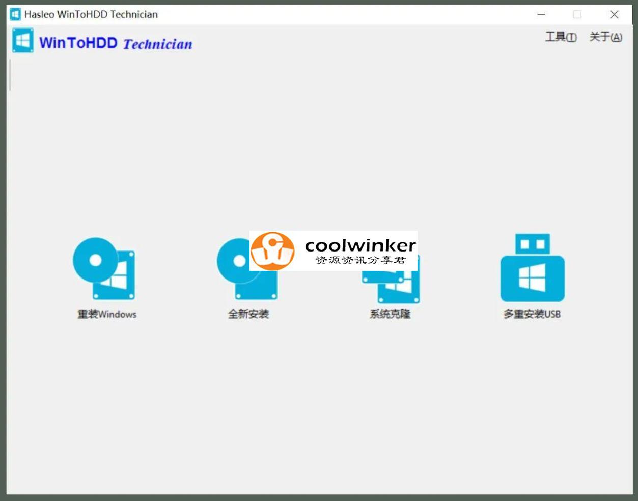 简单实用功能强大的系统重装工具 WinToHDD v4.5 技术员单文件版