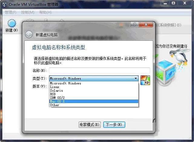 免费开源虚拟机软件 VirtualBox 6.1.14 中文免费版 强的免费虚拟机软件