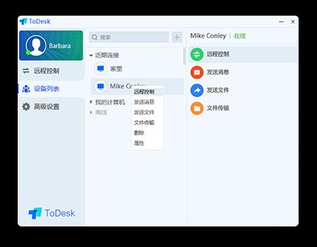 极致流畅的免费远程协助软件 国产免费远程控制 ToDesk