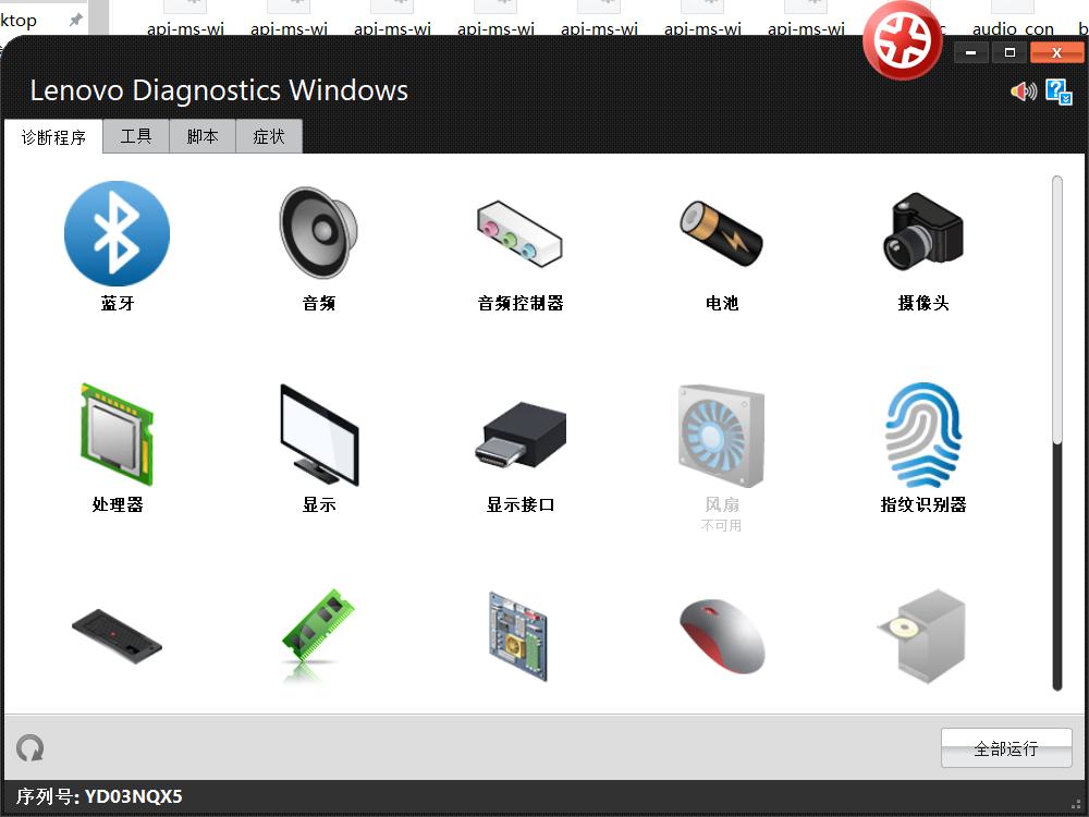 Lenovo Diagnostics(Lenovo硬件诊断工具)是一款帮助用户解决电脑问题的系统修复软件